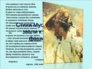 Стихи Мусы Джалиля звали к борьбе с фашистами Сто раненых она спасла одна И в
