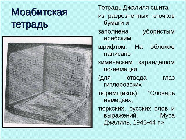 Моабитская тетрадь Тетрадь Джалиля сшита из разрозненных клочков бумаги и зап...