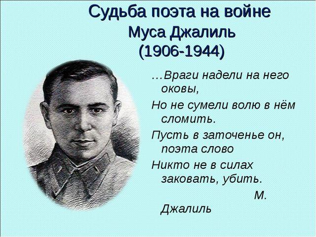 Судьба поэта на войне Муса Джалиль (1906-1944) …Враги надели на него оковы, Н...