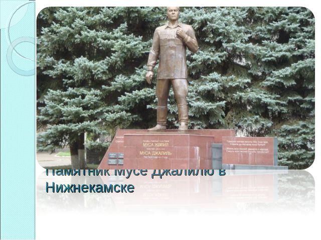 Памятник Мусе Джалилю в Нижнекамске