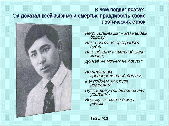 В чём подвиг поэта? Он доказал всей жизнью и смертью правдивость своих поэтич...