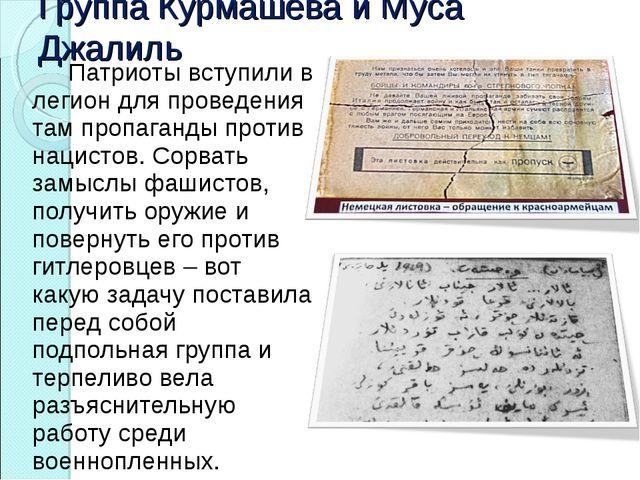 Группа Курмашева и Муса Джалиль Патриоты вступили в легион для проведения там...