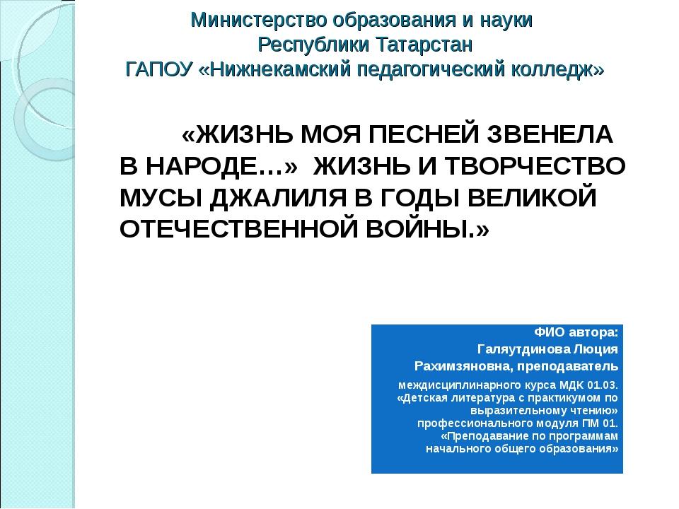 Министерство образования и науки Республики Татарстан ГАПОУ «Нижнекамский пед...
