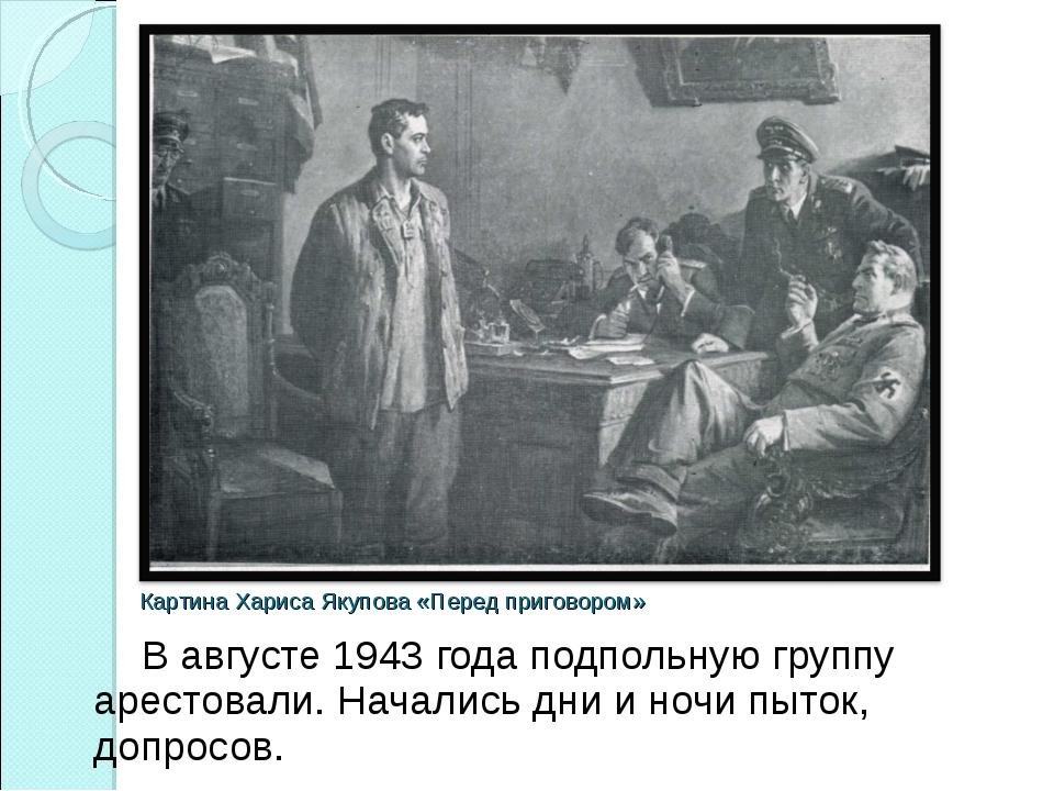 Картина Хариса Якупова «Перед приговором» В августе 1943 года подпольную груп...