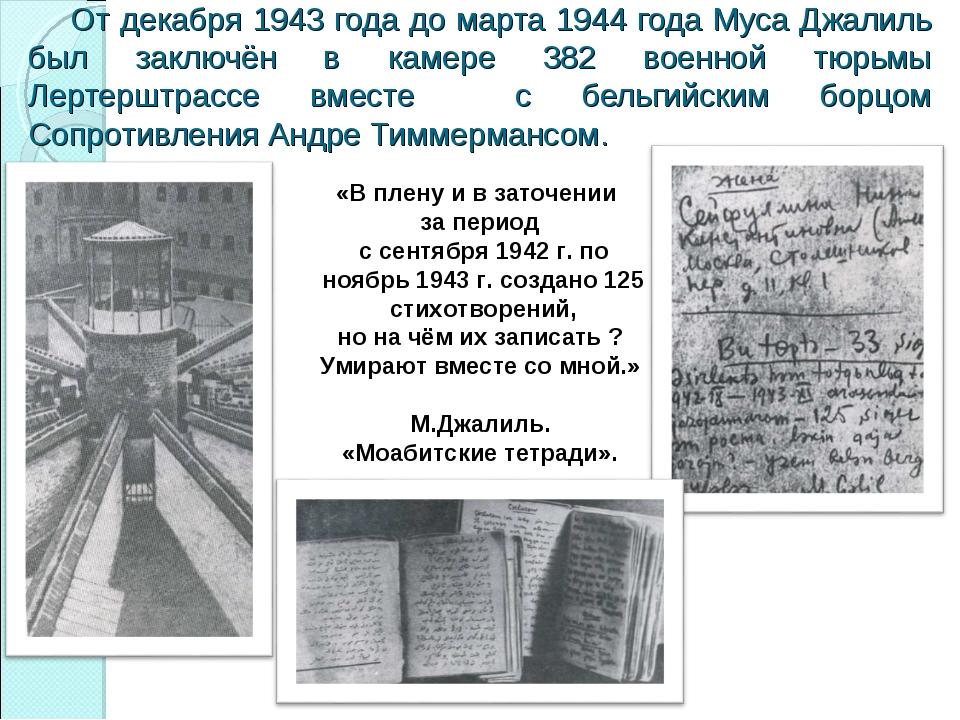 От декабря 1943 года до марта 1944 года Муса Джалиль был заключён в камере 3...