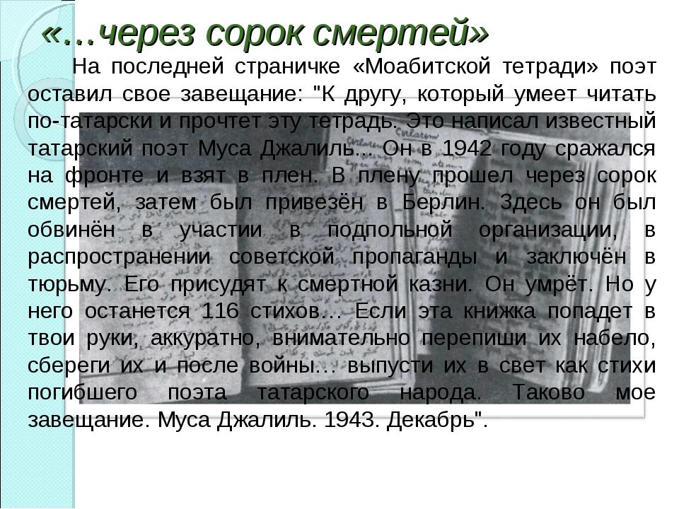 «…через сорок смертей» На последней страничке «Моабитской тетради» поэт остав...