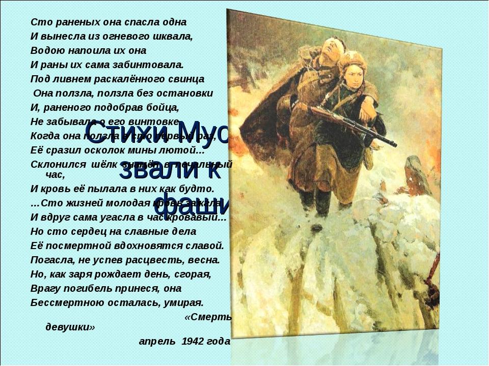 Стихи Мусы Джалиля звали к борьбе с фашистами Сто раненых она спасла одна И в...