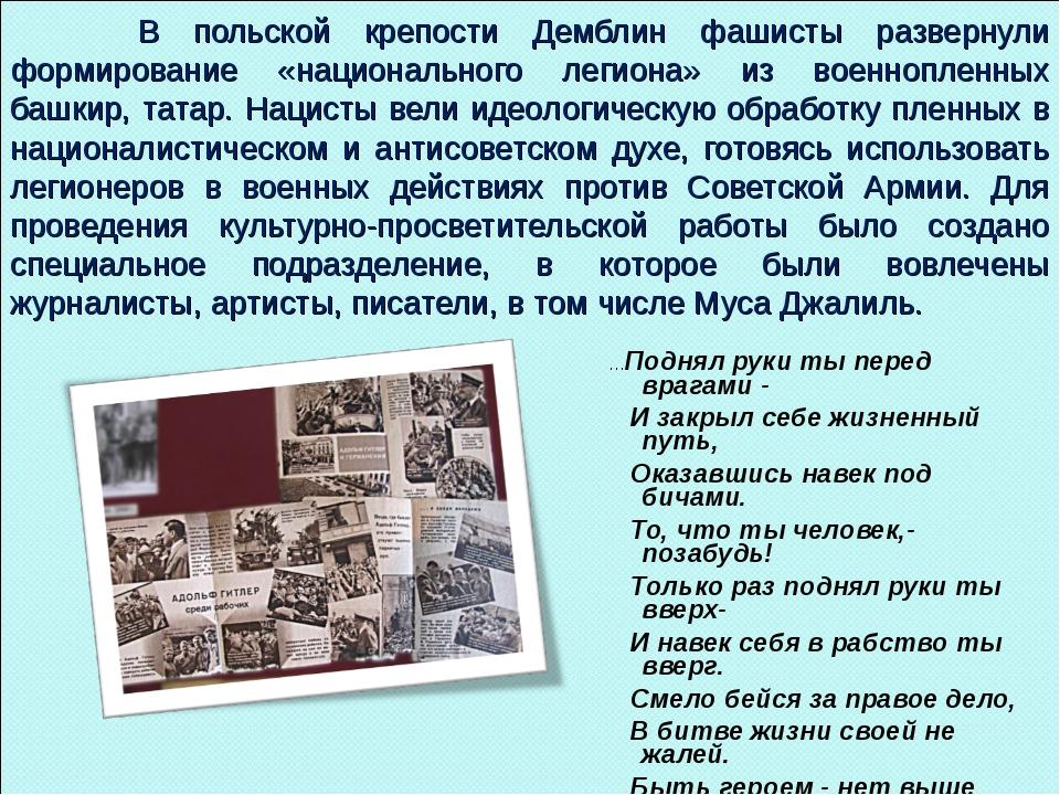В польской крепости Демблин фашисты развернули формирование «национального л...