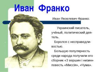 Иван Франко Иван Яковлевич Франко. Украинский писатель, учёный, политический