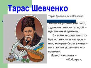 Тарас Шевченко Тарас Григорьевич Шевченко. Великий украинский поэт, художник,