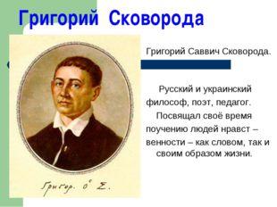 Григорий Сковорода Григорий Саввич Сковорода. Русский и украинский философ,
