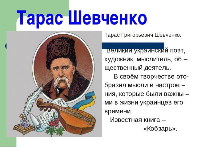 Тарас Шевченко Тарас Григорьевич Шевченко. Великий украинский поэт, художник,...