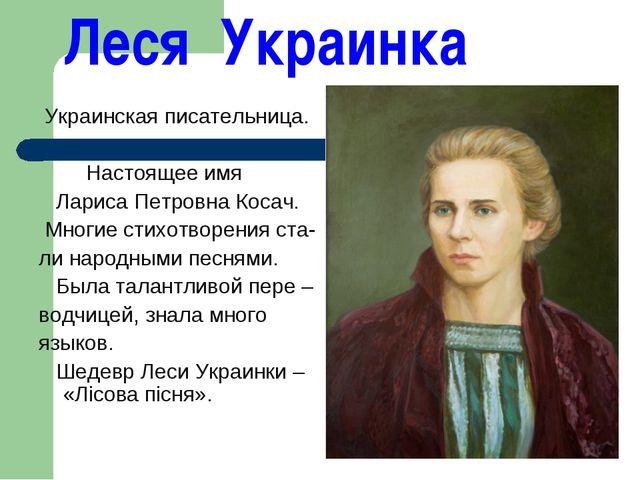 Леся Украинка Украинская писательница. Настоящее имя Лариса Петровна Косач. М...