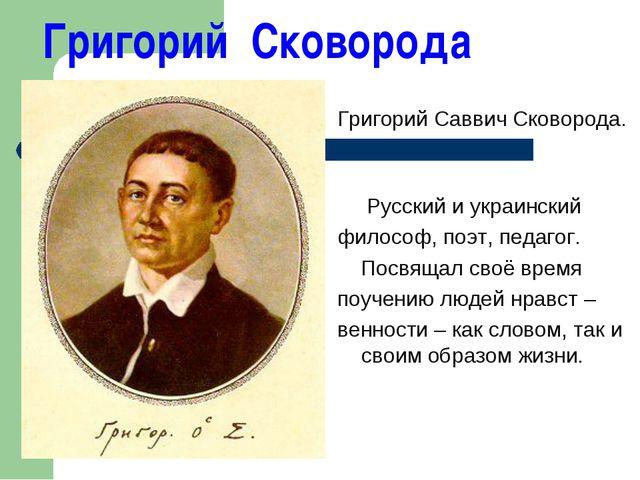 Григорий Сковорода Григорий Саввич Сковорода. Русский и украинский философ,...