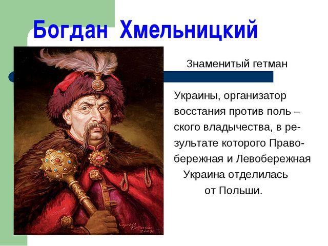 Богдан Хмельницкий Знаменитый гетман Украины, организатор восстания против по...