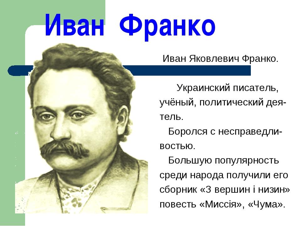 Иван Франко Иван Яковлевич Франко. Украинский писатель, учёный, политический...