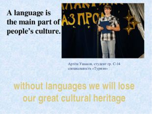 without languages we will lose our great cultural heritage A language is the