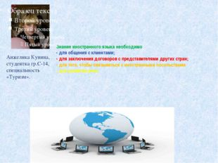 Знание иностранного языка необходимо - для общения с клиентами; - для заключ