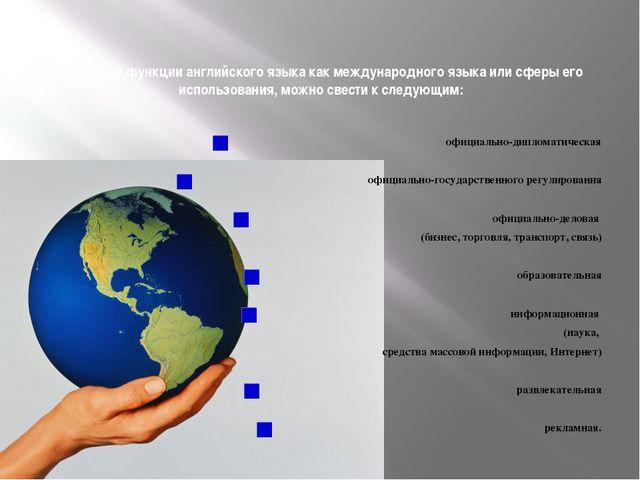 Основные функции английского языка как международного языка или сферы его исп...
