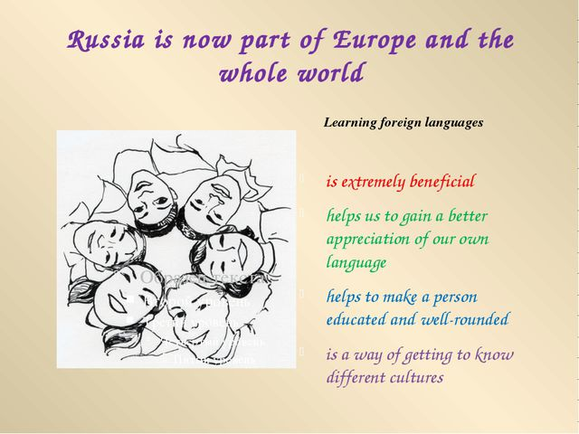 Russia is now part of Europe and the whole world Learning foreign languages i...