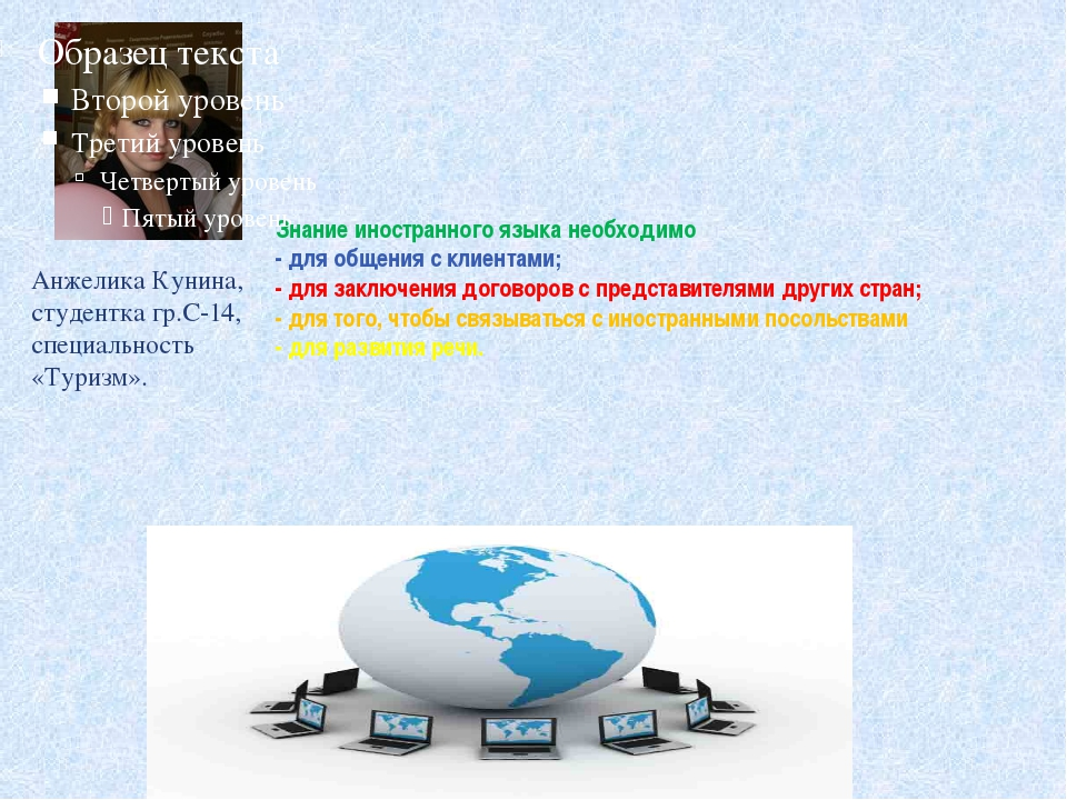 Знание иностранного языка необходимо - для общения с клиентами; - для заключ...