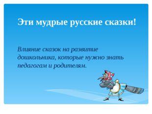 Эти мудрые русские сказки! Влияние сказок на развитие дошкольника, которые ну