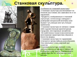 Станковая скульптура. Особенности станковой скульптуры: ·Станковую скульптуру