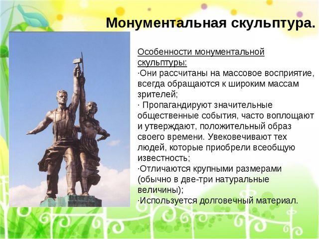 Особенности монументальной скульптуры: ·Они рассчитаны на массовое восприятие...