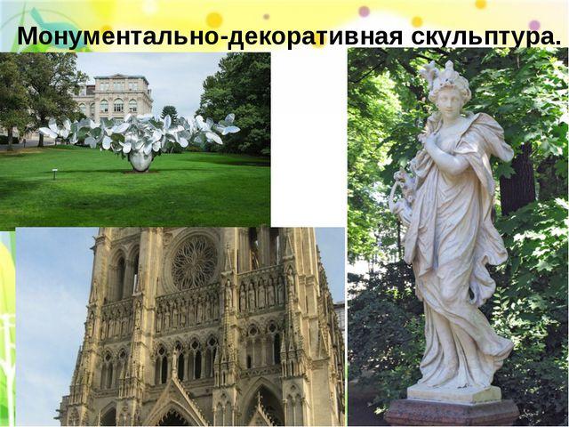 Монументально-декоративная скульптура.