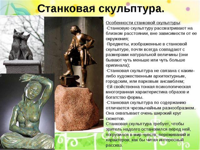 Станковая скульптура. Особенности станковой скульптуры: ·Станковую скульптуру...