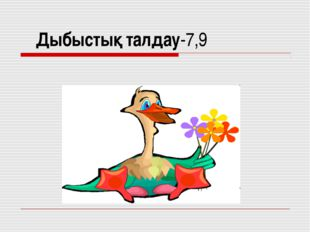 Дыбыстық талдау-7,9