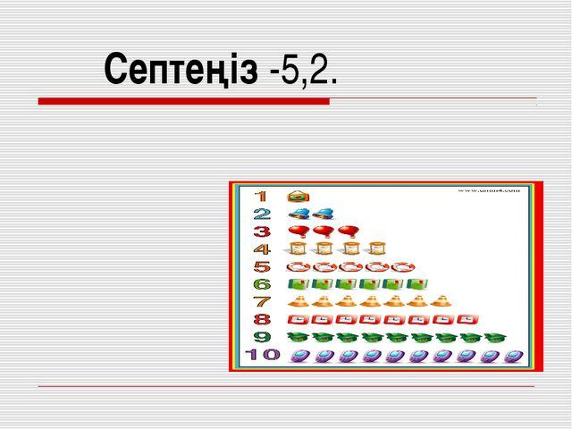 Септеңіз -5,2.