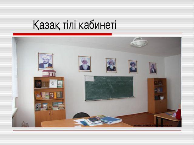 Қазақ тілі кабинеті
