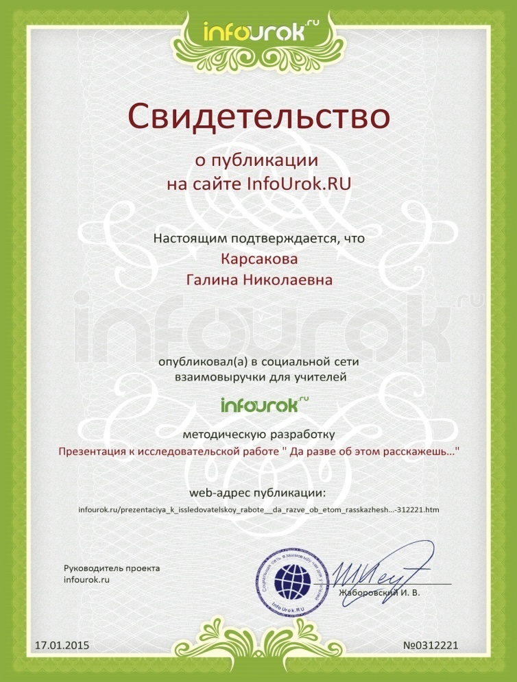 C:\Documents and Settings\User\Рабочий стол\Арсаева\format_A4_document_203961.jpg