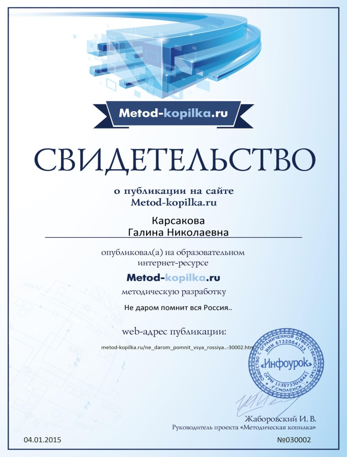 C:\Documents and Settings\User\Рабочий стол\Арсаева\format_A5_document_358376.jpg