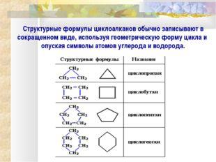 Структурные формулы циклоалканов обычно записывают в сокращенном виде, исполь
