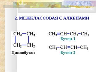2. МЕЖКЛАССОВАЯ С АЛКЕНАМИ