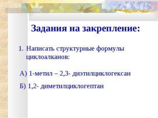 Задания на закрепление: Написать структурные формулы циклоалканов: А) 1-метил