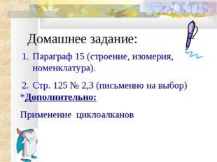 Домашнее задание: Параграф 15 (строение, изомерия, номенклатура). Стр. 125 №