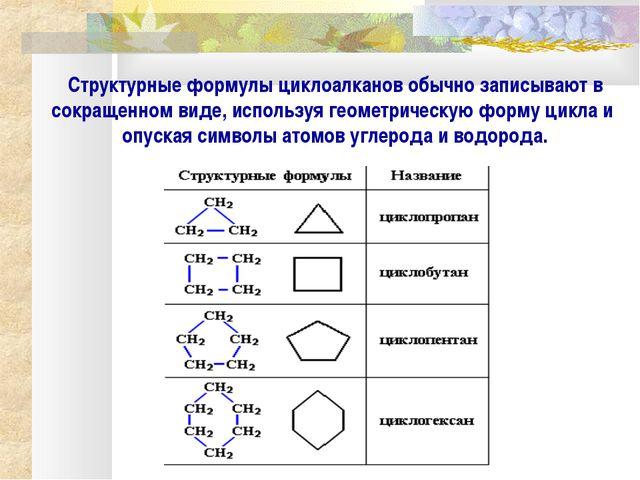 Структурные формулы циклоалканов обычно записывают в сокращенном виде, исполь...