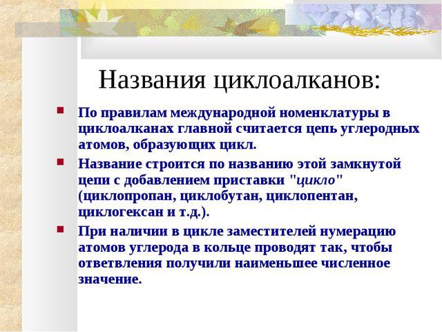 Названия циклоалканов: По правилам международной номенклатуры в циклоалканах...