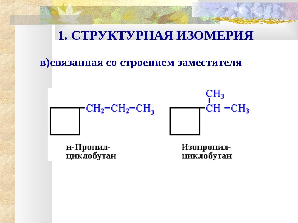 1. СТРУКТУРНАЯ ИЗОМЕРИЯ в)связанная со строением заместителя
