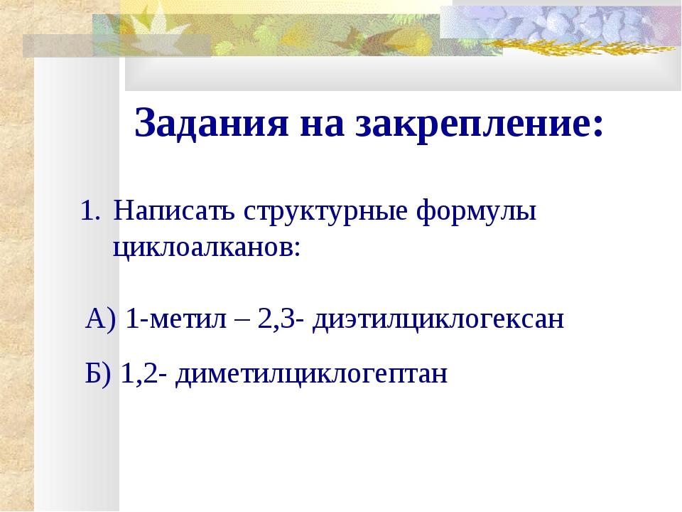 Задания на закрепление: Написать структурные формулы циклоалканов: А) 1-метил...