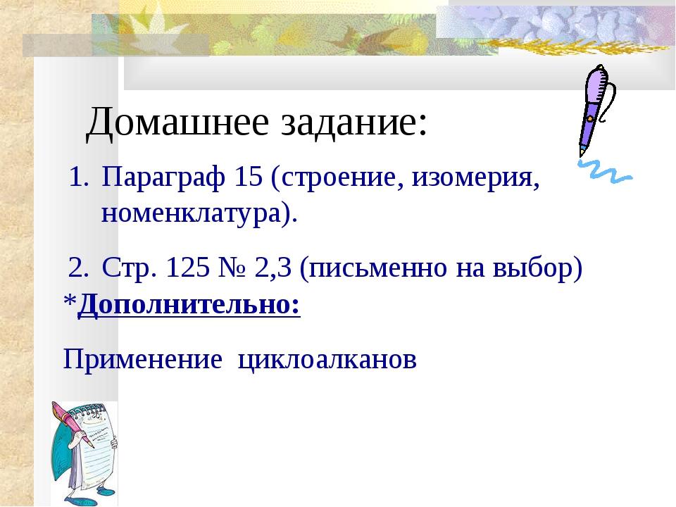Домашнее задание: Параграф 15 (строение, изомерия, номенклатура). Стр. 125 №...