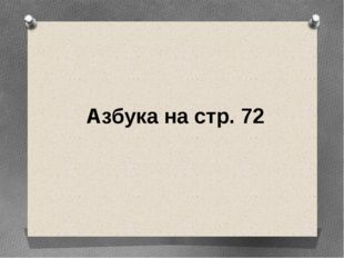 Азбука на стр. 72