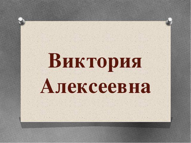 Виктория Алексеевна