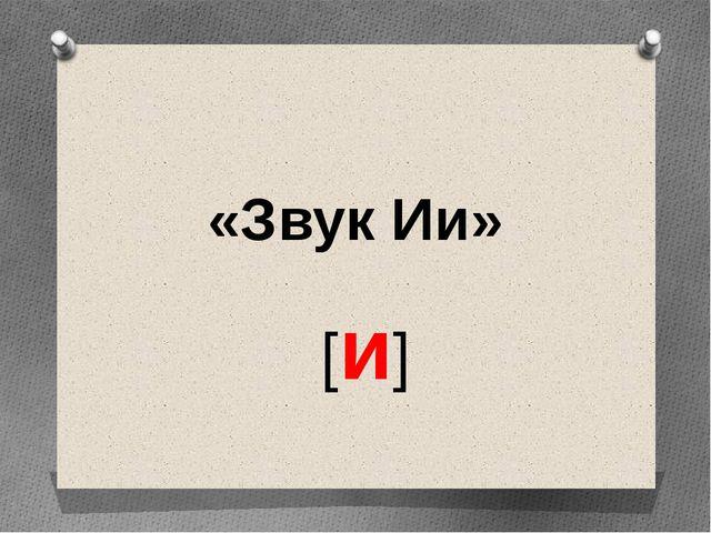 «Звук Ии» [и]