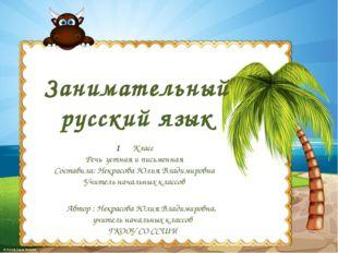 Занимательный русский язык Автор : Некрасова Юлия Владимировна, учитель начал
