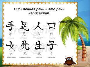 Письменная речь – это речь написанная. Китайцы пишут иероглифами.