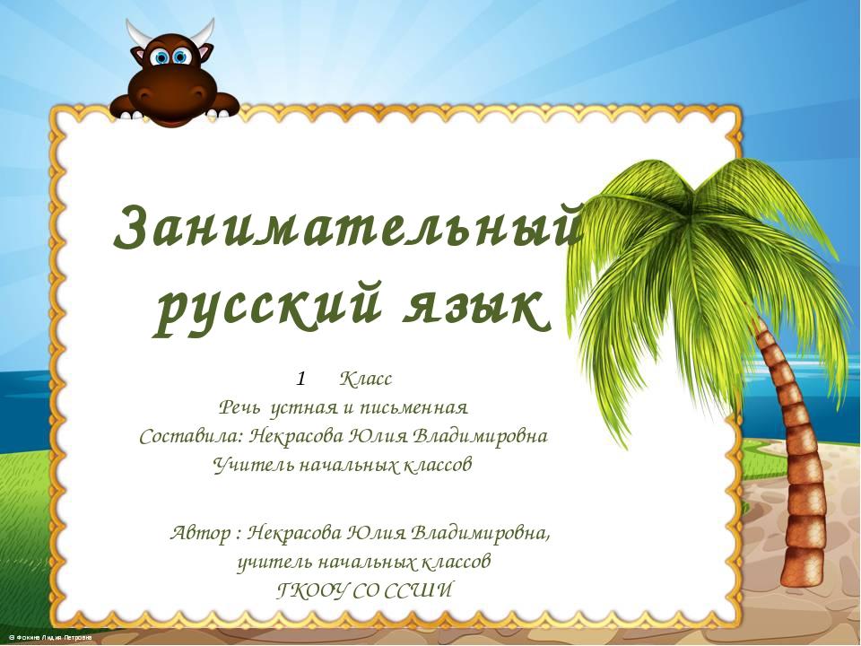 Занимательный русский язык Автор : Некрасова Юлия Владимировна, учитель начал...